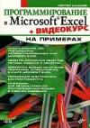 Купить книгу Кашаев, Сергей - Программирование в Microsoft Excel на примерах (+ CD)
