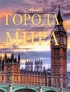 Мир энциклопедий Аванта+, Астрель - Самые красивые и знаменитые города мира