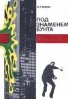 Купить книгу Мяло К. Г. - Под знаменем бунта
