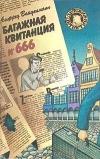 Купить книгу Альфред Вайденманн - Багажная квитанция № 666
