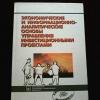 Купить книгу Ред. Балдин К. В. - Экономические и информационно - аналитические основы управления инвестиционными проектами: Монография