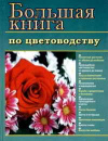Купить книгу [автор не указан] - Большая книга по цветоводству