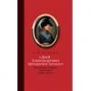 Демкин Андрей Владимирович - Дней Александровых прекрасное начало: Внутренняя политика Александра I в 1801-1805 гг.