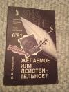 Купить книгу Коновалов В. Ф. - Желаемое или действительное? (Экскурсия в тайны психики)