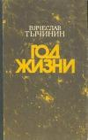 купить книгу Тычинин - Год жизни