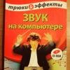 Купить книгу Белунцов В. - Звук на компьютере. Трюки и эффекты