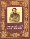 купить книгу Грановская Н. И. - Всесоюзный музей А. С. Пушкина
