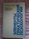 Купить книгу Грановская Р. М. - Элементы практической психологии