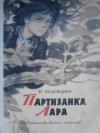 Купить книгу Надеждина Н. - Партизанка Лара.