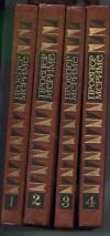 Мериме Проспер - Собрание сочинений в 4-х томах