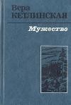 купить книгу Кетлинская, Вера - Мужество