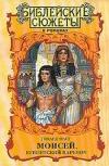 Купить книгу Говард Фаст - Моисей, египетский царевич