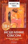 Купить книгу Мантэк Чиа, Уильям Вэй - Исцеление сексом. Активизация даосских точек любви
