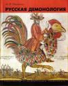 Купить книгу А. В. Никитина - Русская демонология
