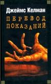 Купить книгу Джеймс Келман - Перевод показаний
