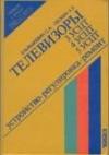 Купить книгу Ельяшкевич, С.А. - Телевизоры 3УСЦТ, 4УСЦТ, 5УСЦТ. Устройство, регулировка, ремонт