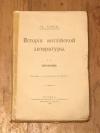 И. Тэн - История английской литературы, том 5