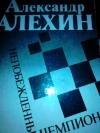 купить книгу Ю. Н. Шабуров - Александр Алехин - непобежденный чемпион.