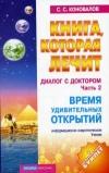 Купить книгу Коновалов С. С. - Книга которая лечит. Диалог с доктором. Часть 2. Время удивительных открытий.