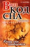 Купить книгу Ольга Смурова - Ваш код сна. Расшифровка сновидений. Когда сны сбываются