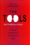 Купить книгу Стац Фил, Мичелс Барри - Инструменты успеха The Tools