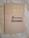 Купить книгу Кочетов В. А. - Публицистика. Воспоминания современников