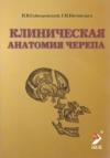 Купить книгу Гайворонский И. В. - Клиническая анатомия черепа