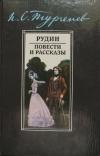 Иван Сергеевич Тургенев - Рудин. Повести и рассказы.