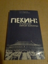 """Купить книгу Пышков Б. М., Старостин Б. С. - Пекин: в поисках """" пятой колонны """""""
