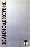 Купить книгу М. Л. Константинова, И. Б. Голубева, С. Л. Пятерикова - Взаимодействие