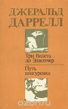Купить книгу Джеральд Даррелл - Три билета до Эдвенчер. Путь кенгуренка