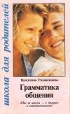 Купить книгу Рахматшаева В. - Грамматика общения