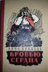 Купить книгу Анна Броделе - Кровью сердца
