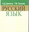 купить книгу Дейкина, А.Д. - Русский язык