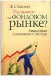Купить книгу Елисеева, И.Е. - Как выжить на фондовом рынке Финансовая самозащита инвестора