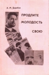 Купить книгу А. М. Дерябин - Продлите молодость свою