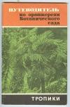 Купить книгу  - Путеводитель по оранжереям Ботанического сада. Тропики.