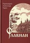 Купить книгу Торик, Александр - Флавиан