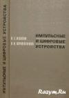 Купить книгу Ицхоки Я. С., Овчинников Н. И. - Импульсные и цифровые устройства