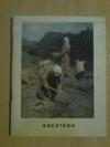 Купить книгу Серова Г. Г. - Николай Александрович Касаткин