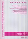 Купить книгу [автор не указан] - Математика. Умножение и деление.. Дидактические раздаточные материалы