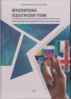 Купить книгу Балыхина, Т.М. - Интерактивные методы преподавания русского и иностранных языков