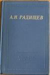 купить книгу Радищев, А. Н. - Стихотворения