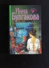 купить книгу Булгакова Инна - Только никому не говори. Солнце любви.