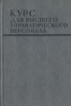 Купить книгу  - Курс для высшего управленческого персонала