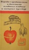 Купить книгу Мамаев К. А., Ленский Г. К., Соболева В. П. - Борьба с вредителями и болезнями плодовых, ягодных и овощных культур.