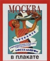 Купить книгу  - Москва в плакате. Кн. 1