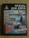 Купить книгу Бобиков П. Д. - Мебель для дома (сделай сам)