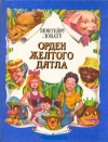 купить книгу Монтейру Лобату - Орден Желтого Дятла