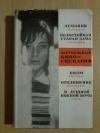 Купить книгу  - Зарубежные киносценарии. Выпуск 4